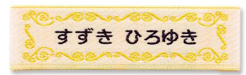 お名前織りネーム-ワン 黄色フレーム