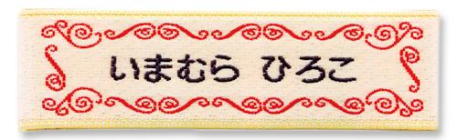 お名前織りネーム-ワンポ 赤フレーム