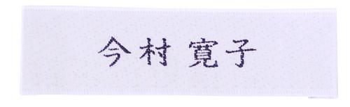 お名前織りネーム-名前 文字のみ 黒