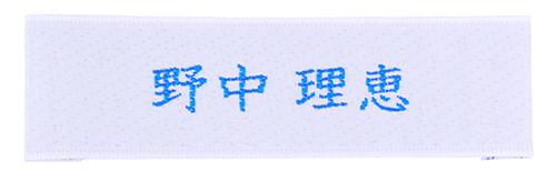 お名前織りネーム- 文字のみ ブルー