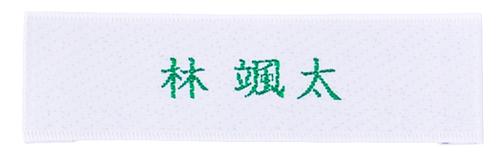 お名前織りネーム-名前 文字のみ 緑