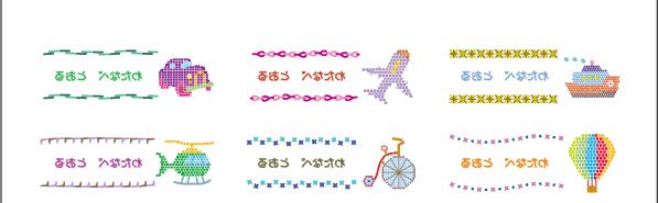 刺繍タッチお名前シール(ア のりもの