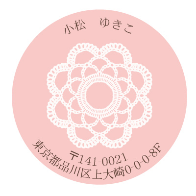 丸形アドレスシール レース(ピンク)