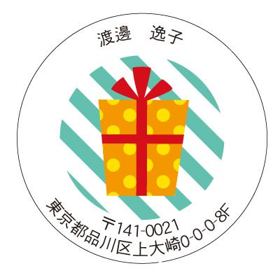 丸形アドレスシ ギフト箱(オレンジ)