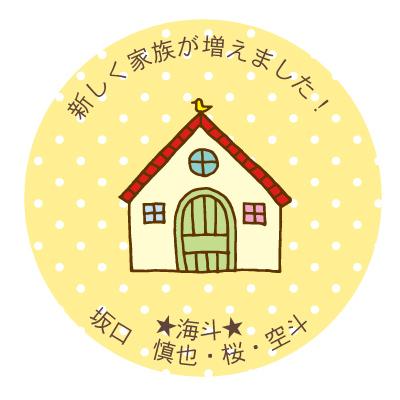 丸形アドレスシール2シ 赤い屋根の家