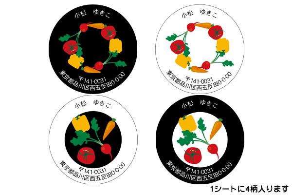 丸形アドレスシール2シートセッ 野菜