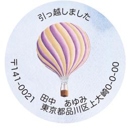 丸形アドレスシール2シ 気球に乗って