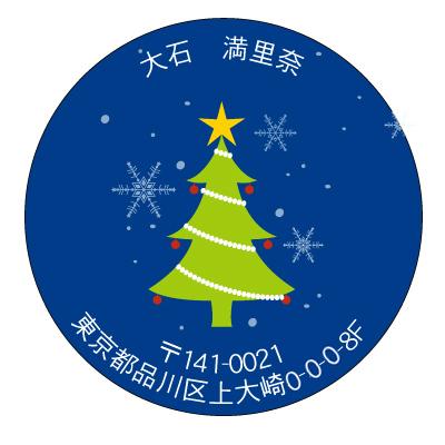 丸形アドレスシール クリスマスツリー
