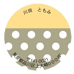 丸形アドレスシール2シ ハーフドット