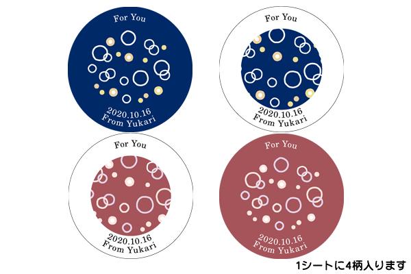 丸形アドレスシール2シー モダン水紋