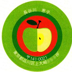丸形アドレスシール アップルグリーン