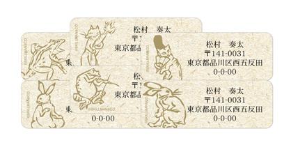 クラシカルタイプシール(角 鳥獣戯画