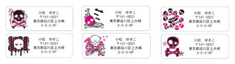クラシカルタイプシール(角丸 スカル