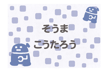 布団用お名前シート-ベビ− ロボット