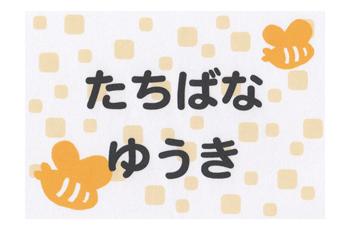布団用お名前シート-ベビ− みつばち