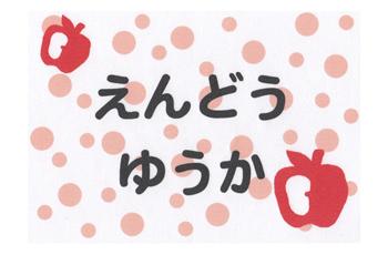 布団用お名前シート-ベビ− りんご