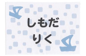 布団用お名前シート-ベビ− ヨット