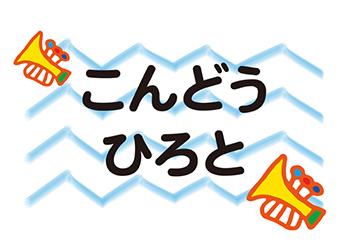 布団用お名前シート-マ トランペット