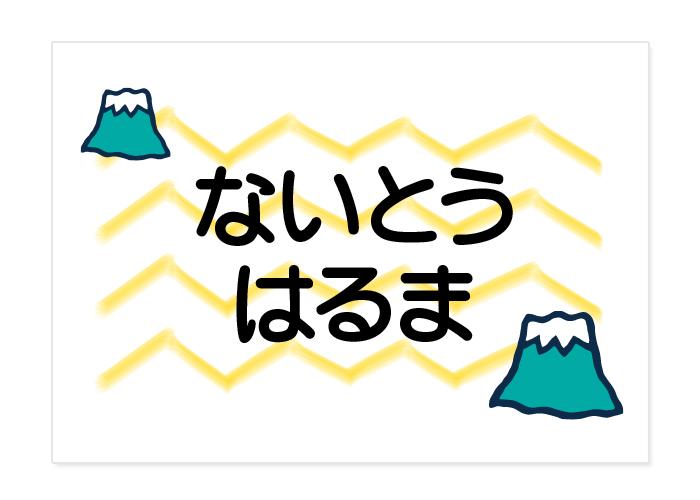 お昼寝布団・バスタオル用お名 富士山