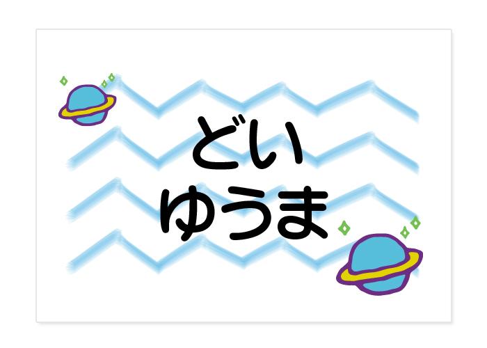 お昼寝布団・バスタオル用お名前 土星