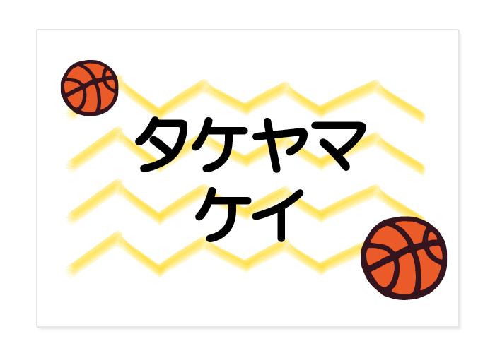 お昼寝布団・バスタ バスケットボール