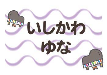 布団用お名前シート-マイマー ピアノ