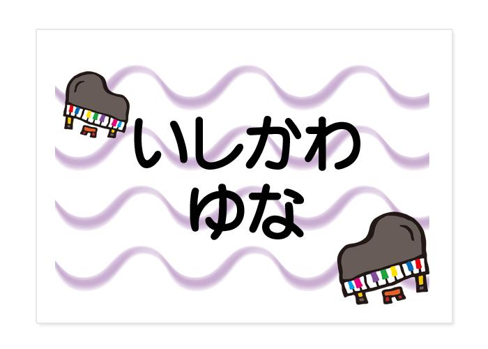 お昼寝布団・バスタオル用お名 ピアノ