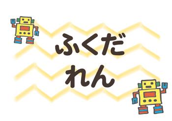 布団用お名前シート-マイマ ロボット