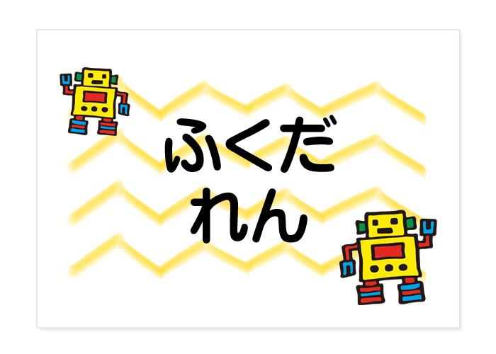 お昼寝布団・バスタオル用お ロボット