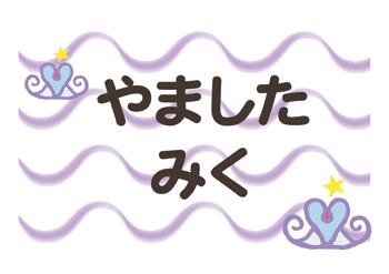 布団用お名前シート-マイマ ティアラ