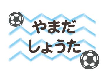 布団用お名前シート- サッカーボール