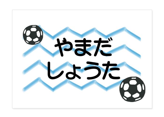 お昼寝布団・バスタオ サッカーボール