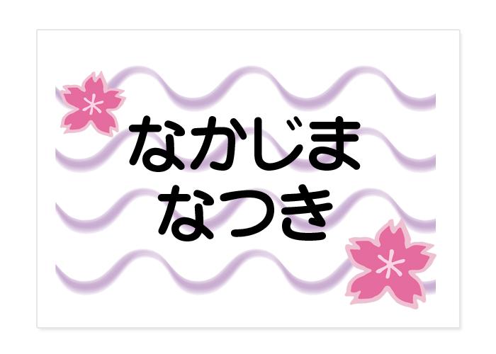 お昼寝布団・バスタオル用お名前シ 桜