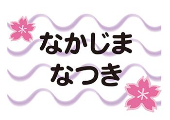 布団用お名前シート-マイマーク 桜