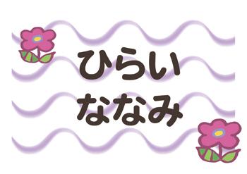 布団用お名前シート-マイマーク 花