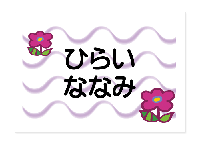 お昼寝布団・バスタオル用お名前シ 花