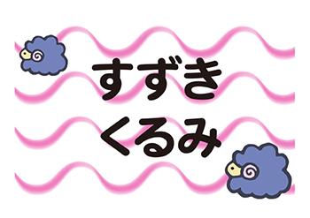布団用お名前シート-マイマー ひつじ
