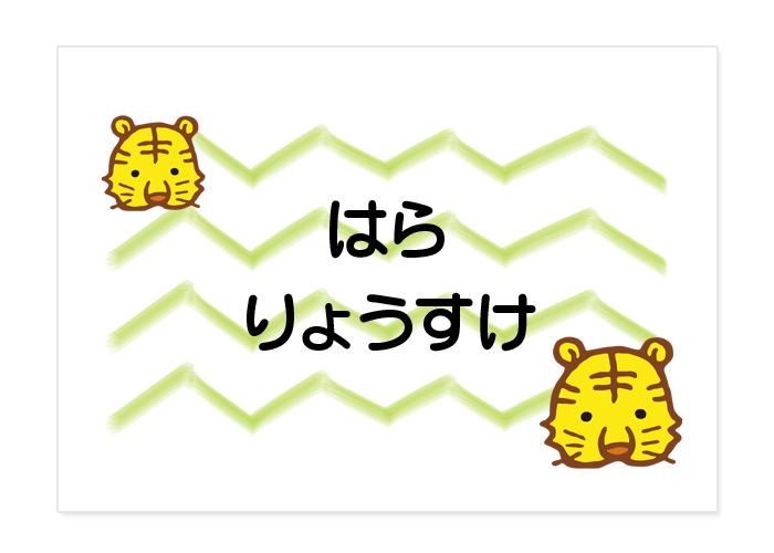お昼寝布団・バスタオル用お名前 トラ