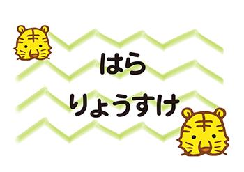 布団用お名前シート-マイマーク トラ