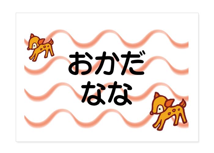 お昼寝布団・バスタオル用お名 バンビ