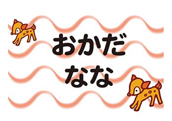 布団用お名前シート-マイマー バンビ