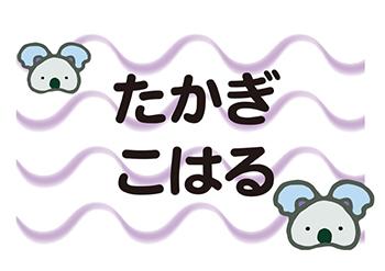 布団用お名前シート-マイマー コアラ