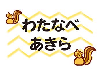 布団用お名前シート-マイマーク リス