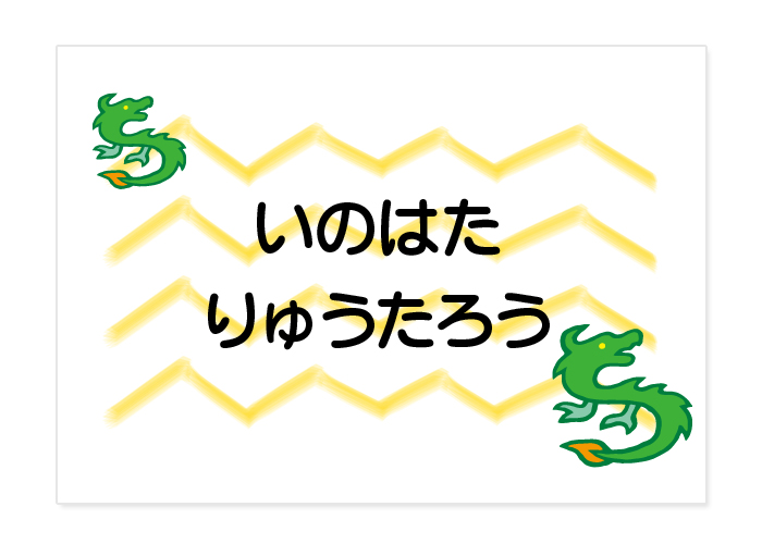 お昼寝布団・バスタオル用お ドラゴン