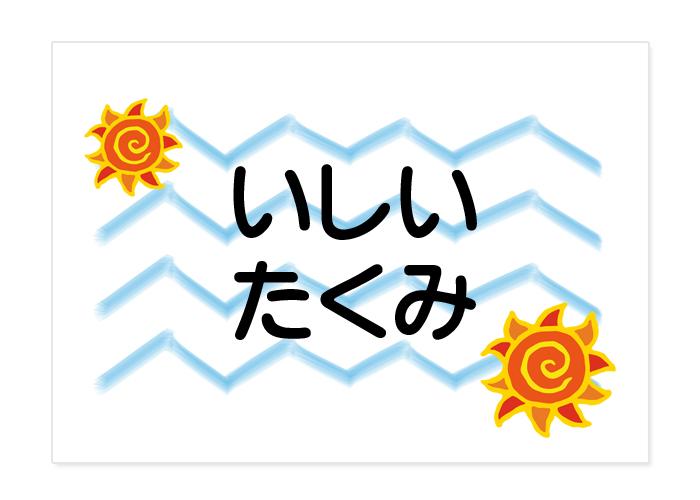 お昼寝布団・バスタオル用お名前 太陽