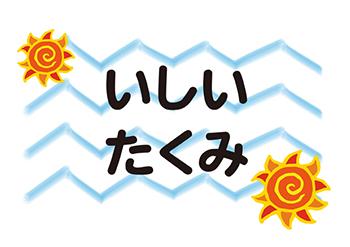 布団用お名前シート-マイマーク 太陽