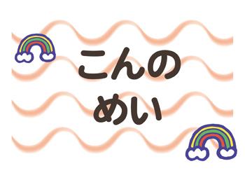 布団用お名前シート-マイマーク 虹