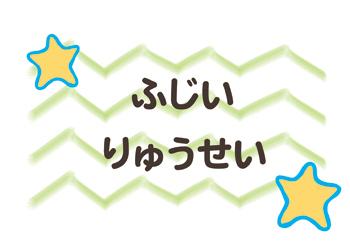 布団用お名前シート-マイマーク 星