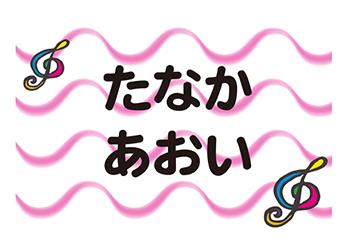 布団用お名前シート-マイマ ト音記号