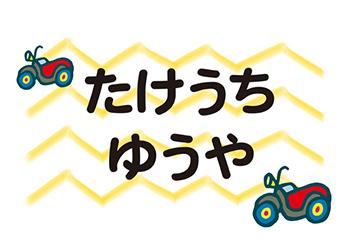 布団用お名前シート-マイ オートバイ